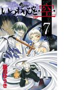 いつわりびと◆空◆ 7(少年サンデーコミックス)