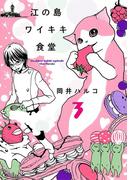 江の島ワイキキ食堂(3)(ねこぱんちコミックス)