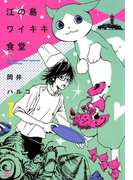 江の島ワイキキ食堂(1)(ねこぱんちコミックス)