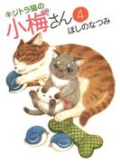 キジトラ猫の小梅さん(4)(ねこぱんちコミックス)