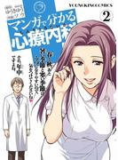 マンガで分かる心療内科(2)(YOUNG KING COMICS)