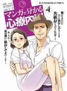 マンガで分かる心療内科(4)(YOUNG KING COMICS)