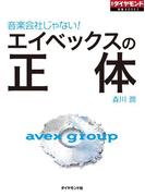 エイベックスの正体(週刊ダイヤモンド 特集BOOKS)