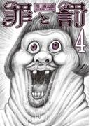 罪と罰 4巻(バンチコミックス)