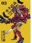 女子攻兵 3巻(バンチコミックス)