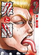 罪と罰 3巻(バンチコミックス)