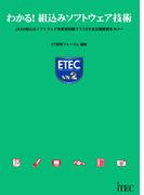 わかる!組込みソフトウェア技術(ETECクラス2試験対策書)