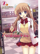 大図書館の羊飼い(2)(電撃コミックス)