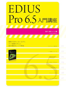 EDIUS6 Pro6.5入門講座