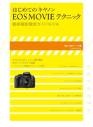 はじめてのキヤノンEOS MOVIE テクニック(玄光社mook)