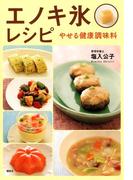 エノキ氷レシピ やせる健康調味料(講談社のお料理BOOK)