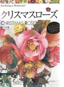 クリスマスローズ CHRISTMAS ROSE(ガーデニング大好き)