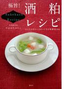 極旨! 酒粕レシピ からだの中からきれいになる発酵食100(講談社のお料理BOOK)
