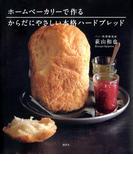 ホームベーカリーで作る からだにやさしい本格ハードブレッド(講談社のお料理BOOK)