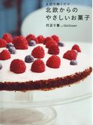 まぜて焼くだけ 北欧からのやさしいお菓子(講談社のお料理BOOK)