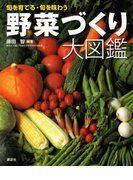 野菜づくり大図鑑(エディトリアル 一般実用)