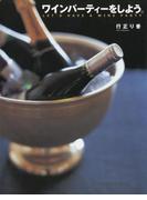 ワインパーティーをしよう。(講談社のお料理BOOK)