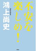 不安を楽しめ!~ドン・キホーテのピアス16~(SPA!BOOKS)