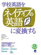 学校英語をネイティブの英語に変換する(CDなしバージョン)