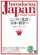 シンプルな英語で日本を紹介する(CDなしバージョン)