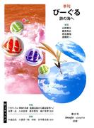 季刊 びーぐる 詩の海へ〈2〉