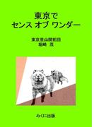 東京でセンス オブ ワンダー 児童養護施設の子どもたちとともに里山を感じる