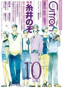 ~恋愛男子ボーイズラブコミックアンソロジー~Citron VOL.10(シトロンアンソロジー)