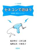 ゼネコンで遊ぼう 発電機と電気エネルギー(ミニ授業書)