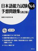日本語能力試験N4予想問題集 改訂版