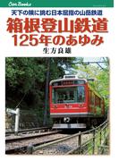 箱根登山鉄道125年のあゆみ(JTBキャンブックス)