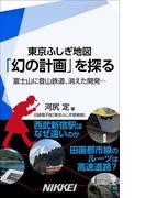 東京ふしぎ地図 「幻の計画」を探る(日経e新書)