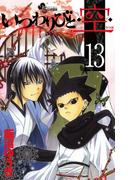 いつわりびと◆空◆ 13(少年サンデーコミックス)