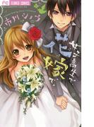 女子高生で、花嫁で。(フラワーコミックス)
