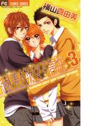 続!美人坂女子高校 3(フラワーコミックス)
