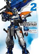 機動戦士ガンダムSEED ASTRAY Re: Master Edition(2)(角川コミックス・エース)