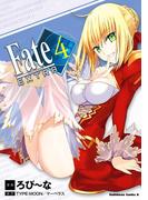 フェイト/エクストラ(4)(角川コミックス・エース)