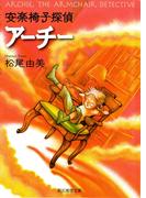 安楽椅子探偵アーチー(創元推理文庫)