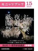 お座敷、夜遊び、祇園祭 湯山玲子の世界快楽遺産・京都編(カドカワ・ミニッツブック)