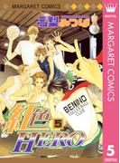 紅色HERO 5(マーガレットコミックスDIGITAL)
