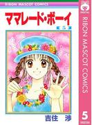 ママレード・ボーイ 5(りぼんマスコットコミックスDIGITAL)