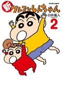 新クレヨンしんちゃん 2(アクションコミックス)