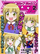 コミックラッシュ2013年2月号(CR comics)