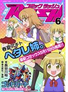 コミックラッシュ2013年6月号(CR comics)