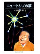 ニュートリノの夢(岩波ジュニア新書)