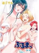 【期間限定50%OFF】ぶるまっ 第7話(KCGコミックス)
