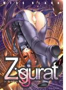 Ziggurat1(ヴァルキリーコミックス)