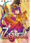 Ziggurat4(ヴァルキリーコミックス)