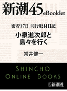 密着17日 同行取材日記 小泉進次郎と島々を行く―新潮45eBooklet(新潮45eBooklet)