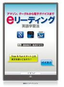 eリーディング英語学習法 アマゾン、グーグルから電子デバイスまで(講談社パワー・イングリッシュ)