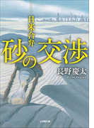 砂の交渉 日米合弁